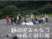 静岡県 みんなで仲良く遊び隊