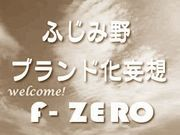ふじみ野 F-zero