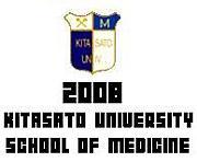 北里大学医学部(2008年入学)