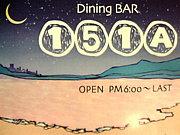 Dining BAR 151A 【牛窓】