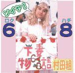 ソイヤ!!6−8村田組♪