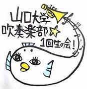 山大吹奏楽07年生の会!