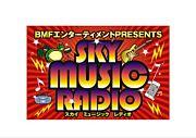 SKY MUSIC RADIO(ラジオ放送)