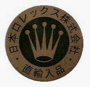 日本ロレックス 直輸入品