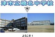 津市立橋北中学校