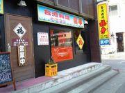 台湾料理 遊福亭
