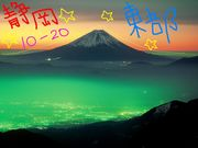 ♦静岡東部10−20代♦