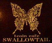 SWALLOWTAIL -1 coin cafe-