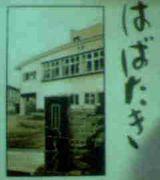 松戸市立小金南中学校卒業生