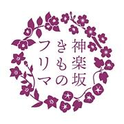 神楽坂きものフリマ(着物)