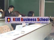 KBS【慶應ビジネススクール】