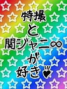 特撮ヒーローと関ジャニ∞が好き