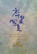 越谷市立富士中学校1999年卒