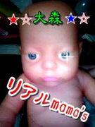 ★☆大森リアルmama`s ☆★