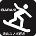 茨城県北☆スノーボード好き??