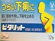 胃腸研究会(消化器疾患)