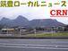 筑豊ローカルニュース[CRN]