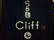 らぁ麺 Cliff