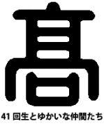 神戸高校41回生