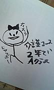 ★淑短2006年入学 介護Aクラ★