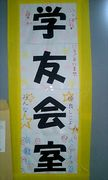 ☆川崎医療福祉大  学友会室☆