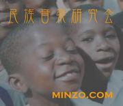 民族音楽研究会 minzo.com