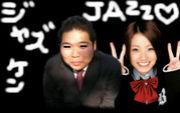 ♪霞ジャズ研♪