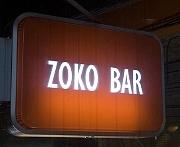 ☆南浦和のバー☆(ZOKO BAR)