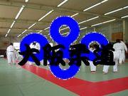 大阪の柔道