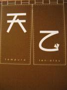 天乙 tempura ten-otsu