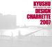 九州デザインシャレット2007