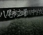 ◆◇ 曙川中学校 ◇◆