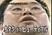 マネーマネーって結果ッ!!銭ッ!!