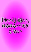 福岡ゆるバス『むめい』