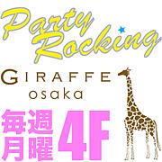 Party Rocking @ジラフ月曜4F