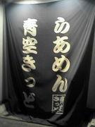 ラーメン研究所浜松支部(仮)