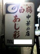 中華の店 あじ彩