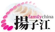 ☆ファミリーチャイナ揚子江彡