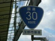 国道30号線