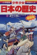 小学館・学習まんが日本の歴史