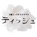 テレビ朝日 ティッシュ