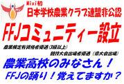 FFJ-日本学校農業クラブ連盟