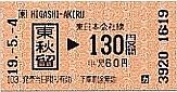 WeラヴHIGASHIAKIRU〜東秋留駅〜