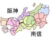 阪神−南信仲良しん♪