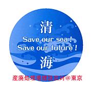 東京に集まれ@勝浦の自然を守る