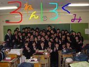 ◇◆共栄2006年度卒3年13組◆◇