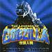 Legends of Godzilla 怪獣大戦