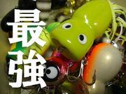 フロッグゲームジャンキ〜ズ