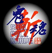 鬼斬魂<Soul-Full-Carve>