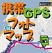 携帯GPSフォトマップ(実験中)